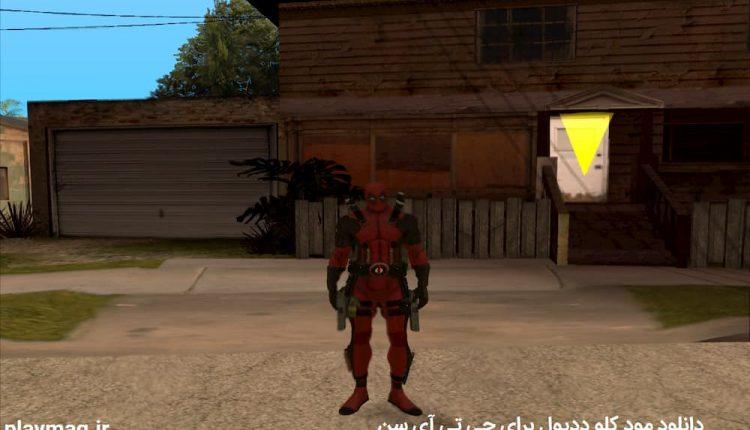 تصویری از ماد کلو (Cleo) Deadpool جی تی آی سن اندرس (اصطلاحا جی تی آی 5 - GTA 5)