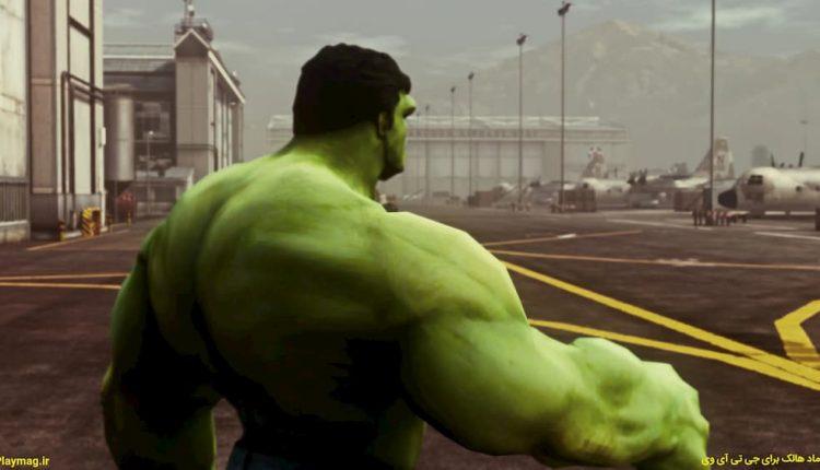 ماد Hulk بازی جی تی آی وی