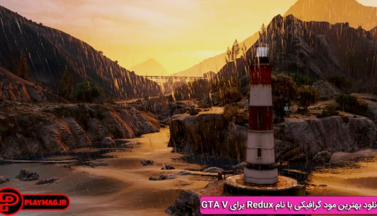 عکس از محیط بهترین ماد گرافیکی جی تی ای وی ریداکس (6)