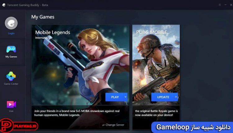 تصاویری از محیط نرم افزار Gameloop (گیم لوپ)