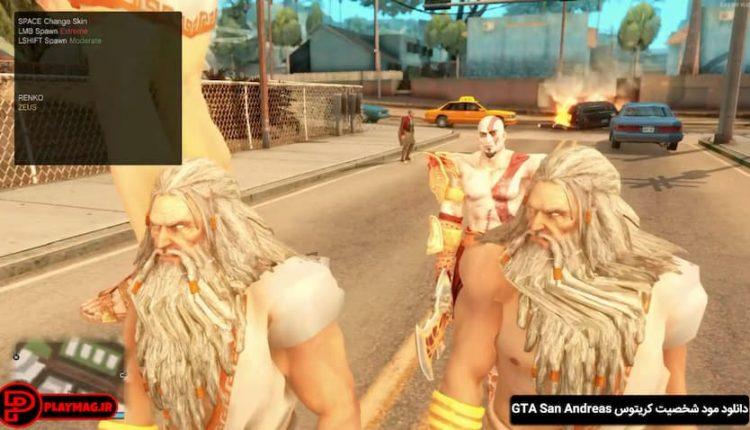 عکس هایی از محیط ماد Kratos جی تی آی سن اندرس