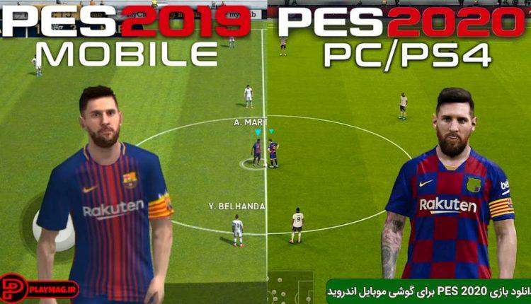 عکس از محیط بازی PES 2020 Mobile اندروید
