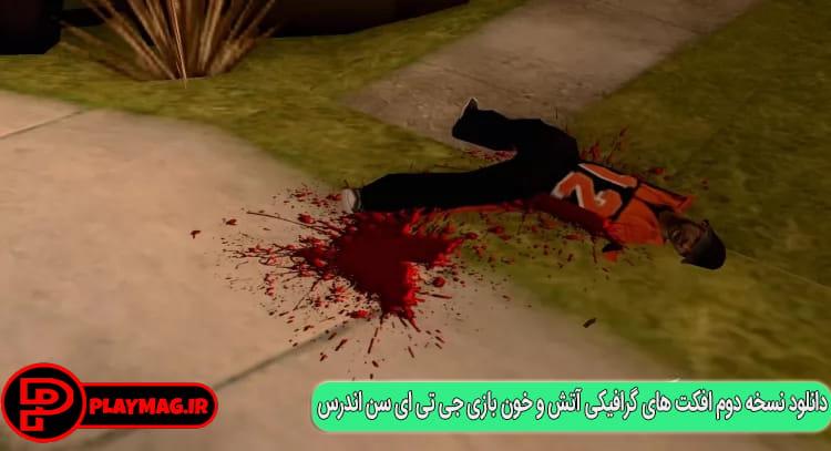 عکس های مود گرافیکی آتش و خون GTA San Andreas (3)