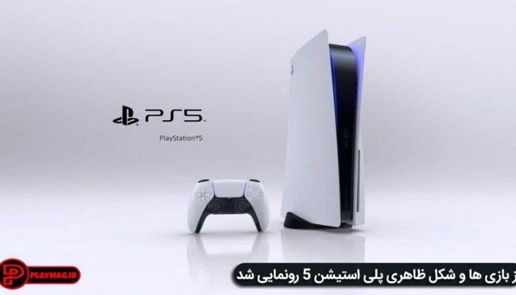 رسمی: عکس های کنسول PS5