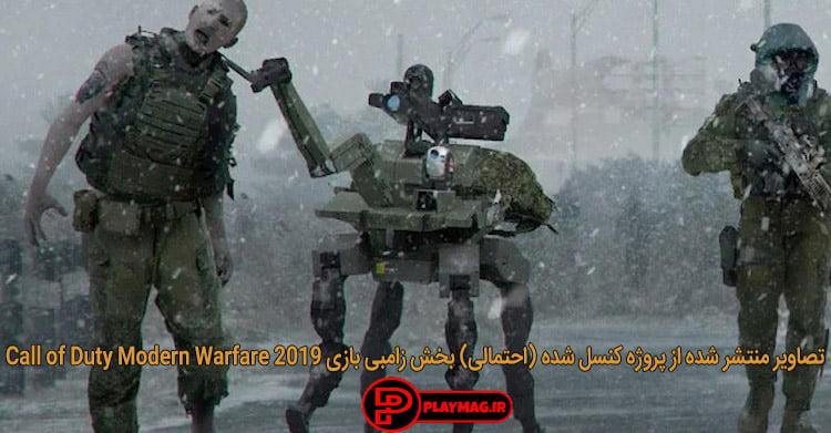 تصاویری از مود زامبی Call of Duty: Modern Warfare 2019 (کنسل شده) - 1