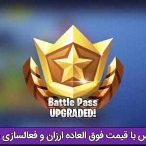 خرید بتل پس (Battle Pass) فورتنایت با قیمت فوق العاده کم و فعالسازی سریع | خرید Battle Pass برای بازی Fortnite | باندل بتل پس فورتنایت