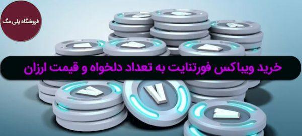 خرید ویباکس فورتنایت با قیمت ارزان و تحویل فوری | V-Bucks بازی Fortnite | وی باکس 1000 تایی، 2800 تایی، 5000 تایی و 13500 تایی