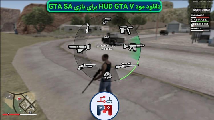 عکس دوم از ماد HUD جی تی ای وی برای بازی جی تی ای سن آندرس