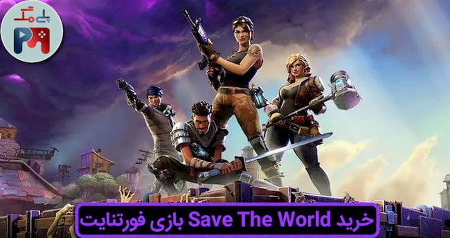 خرید Save The World فورتنایت با ارزان ترین قیمت در بین فروشگاه های ایران | سیو د ورلد Fortnite قانونی + تحویل سریع و قیمت بسیار کم