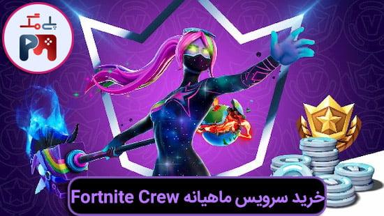 خرید پک Fortnite Crew با قیمت ارزان و تحویل سریع | اشتراک ماهیانه فورتنایت کرو - فروشگاه پلی مگ | خرید اشتراک Crew بازی فورتنایت (Fortnite)