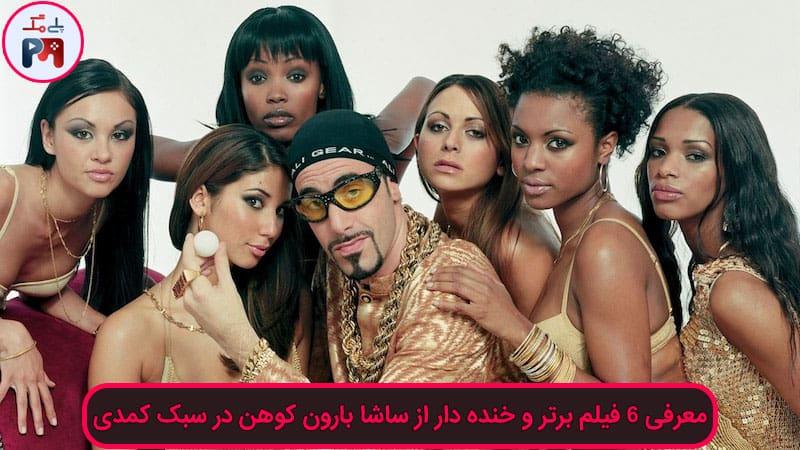رتبه 6: فیلم علی جی اینداهوس (Ali G Indahouse)