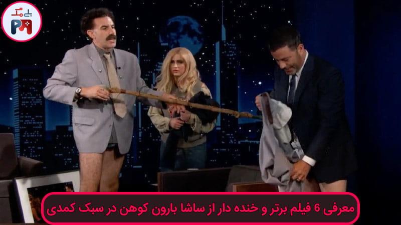 رتبه 1: فیلم بورات 1 (Borat 1)