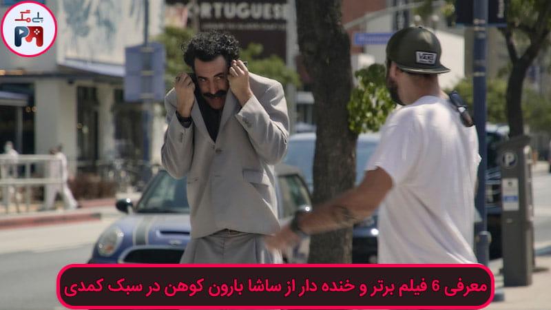 رتبه 3: فیلم بورات 2 (Borat 2)