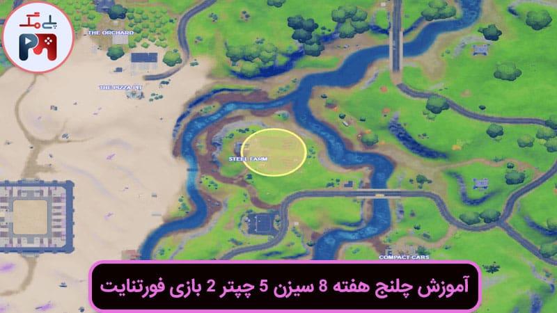 مکان دقیق مزرعه ذرت و منطقه Steel Farm روی نقشه بازی
