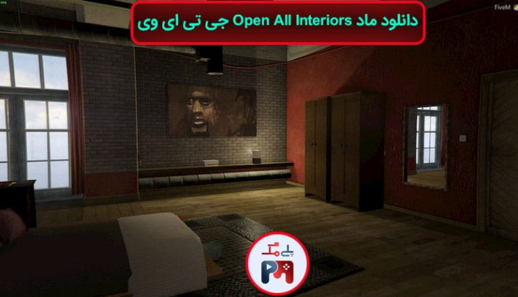 عکس از ماد باز شدن تمامی ساختمان ها، مکان ها، درها و ... برای GTA V - تصویر سوم