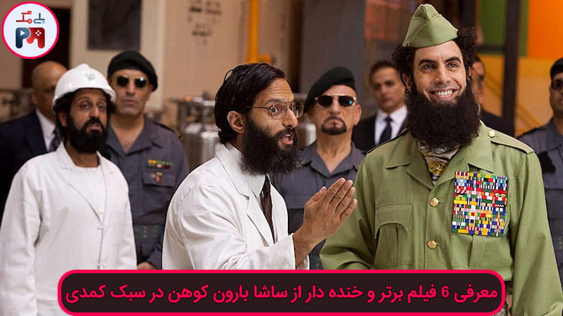 رتبه 2: فیلم دیکتاتور (The Dictator)