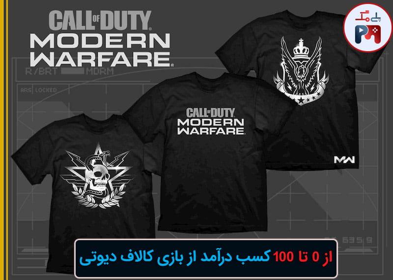 فروش محصولات کالاف دیوتی، جهت کسب درآمد از بازی Call of Duty و پول درآوردن از آن