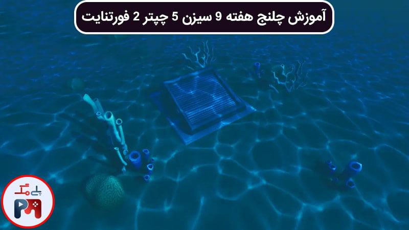 عکس یکی از دریچه های مخفی که زیر آب مخفی شده است