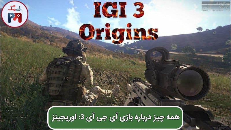 زمان عرضه بازی IGI 3: Origins
