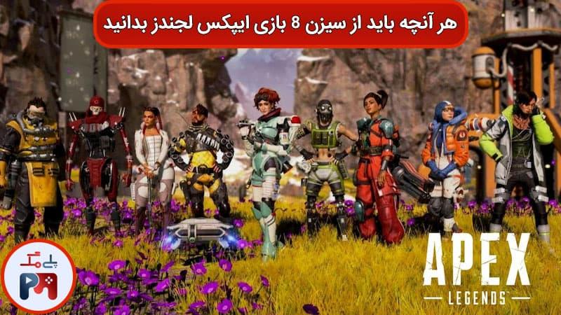 تاریخ انتشار فصل هشتم بازی Apex Legends