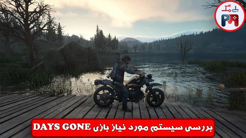 نمایی جذاب از بازی Days Gone
