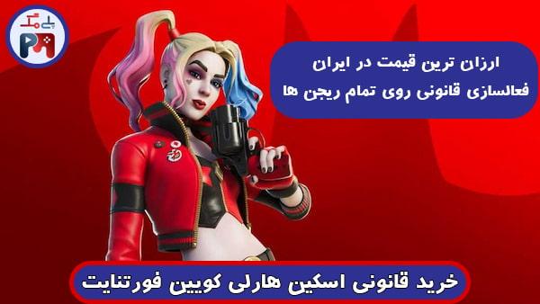 خرید اسکین هارلی کویین فورتنایت با ارزان ترین و پایین ترین قیمت در ایران | کد اسکین Rebirth Harley Quinn به صورت ریجن آل (برای همه ریجن ها)