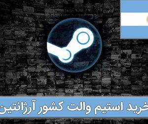 خرید استیم والت آرژانتین با قیمت ارزان و تحویل آنی از پلی مگ | شارژ Steam Wallet آرژانتین - واحد پول پزو (ARS) | گیفت کارت آرژانتین استیم