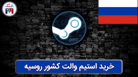 خرید استیم والت روسیه با قیمت ارزان و تحویل آنی از پلی مگ | شارژ Steam Wallet روسیه - واحد پول روبل (py6) | گیفت کارت ترکیه استیم