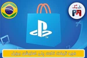 خرید گیفت کارت پلی استیشن برزیل برای پلی استیشن 4 (PS4) و پلی استیشن 5 (PS5) | خرید گیفت کارت پی اس ان برزیل ارزان و آنی از پلی مگ
