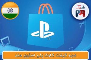 خرید گیفت کارت پلی استیشن هند برای پلی استیشن 4 (PS4) و پلی استیشن 5 (PS5) | خرید گیفت کارت پی اس ان هند ارزان و آنی از پلی مگ