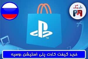 خرید گیفت کارت پلی استیشن روسیه برای پلی استیشن 4 (PS4) و پلی استیشن 5 (PS5) | خرید گیفت کارت پی اس ان روسیه ارزان و آنی از پلی مگ