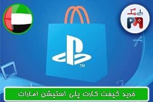 خرید گیفت کارت پلی استیشن امارات برای پلی استیشن 4 (PS4) و پلی استیشن 5 (PS5) | خرید گیفت کارت پی اس ان امارات ارزان و آنی از پلی مگ