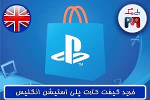 خرید گیفت کارت پلی استیشن انگلیس برای پلی استیشن 4 (PS4) و پلی استیشن 5 (PS5) | خرید گیفت کارت پی اس ان انگلیس ارزان و آنی از پلی مگ