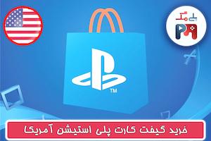 خرید گیفت کارت پلی استیشن آمریکا برای پلی استیشن 4 (PS4) و پلی استیشن 5 (PS5) | خرید گیفت کارت پی اس ان آمریکا ارزان و آنی از پلی مگ