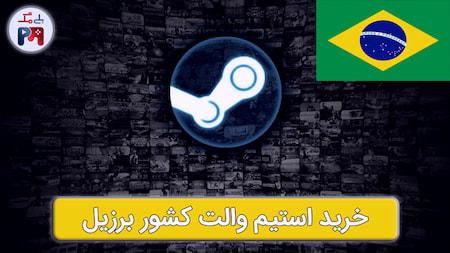 خرید استیم والت برزیل با قیمت ارزان و تحویل آنی از پلی مگ | شارژ Steam Wallet برزیل - واحد پول برزیل (R$ - BRL) | گیفت کارت برزیل استیم