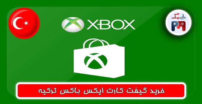 خرید گیفت کارت ایکس باکس ترکیه برای ایکس باکس وان (XBOX ONE) و ایکس باکس سری ایکس و اس (XBOX Series X / S) | خرید گیفت کارت XBOX ترکیه