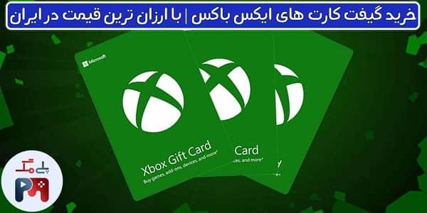 خرید گیفت کارت ایکس باکس | تحویل فوری و قیمت ارزان گیفت کارت ایکس باکس (XBOX) برای ایکس باکس وان (XBOX ONE) و ایکس باکس سری ایکس و اس (XBOX Series X / S)